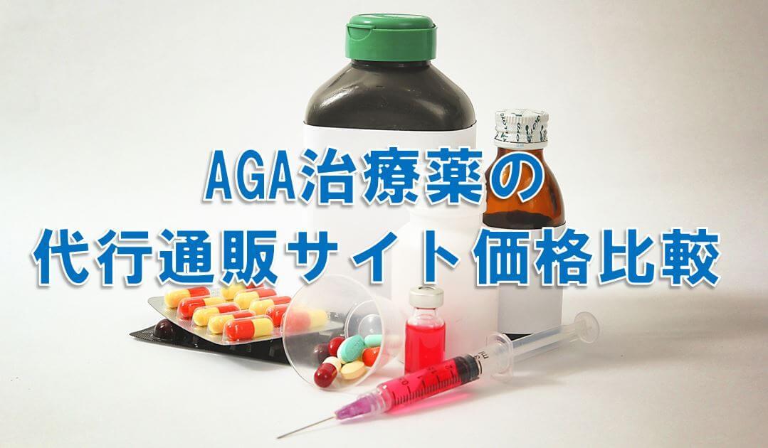 AGA治療薬の代行通販サイト価格比較