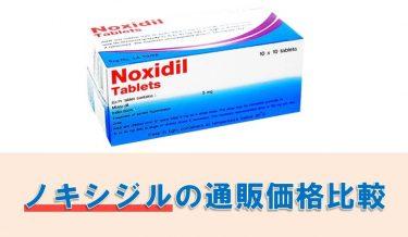 ノキシジルの通販価格比較|通販で購入できる激安治療薬