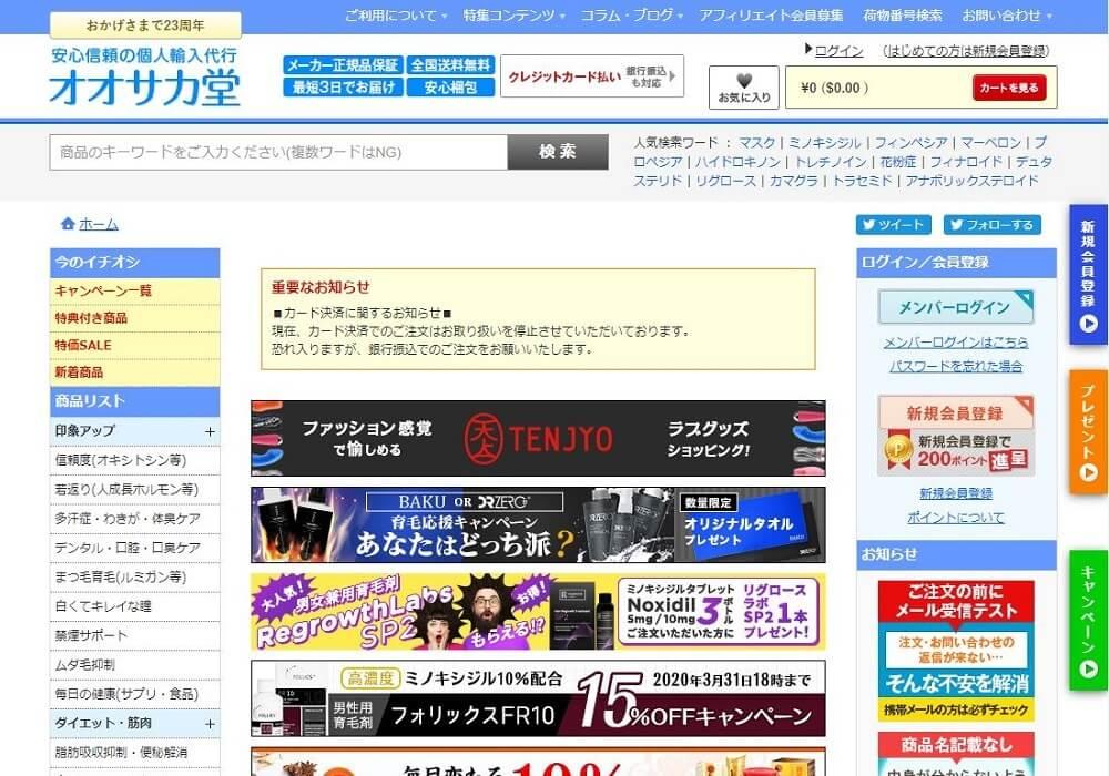 オオサカ堂サイト