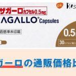 ザガーロの通販価格比較