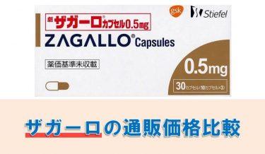 ザガーロの通販価格比較|安く簡単に行う個人輸入