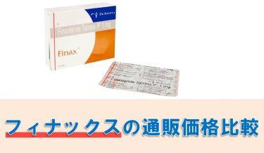 フィナックスの通販価格比較|業界最安値で購入できる代行通販サイト