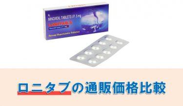 ロニタブの通販価格比較|個人輸入できる激安治療薬