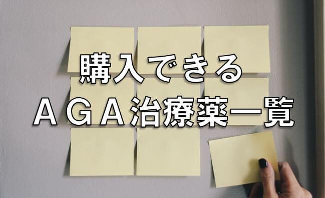 購入できるAGA治療薬一覧