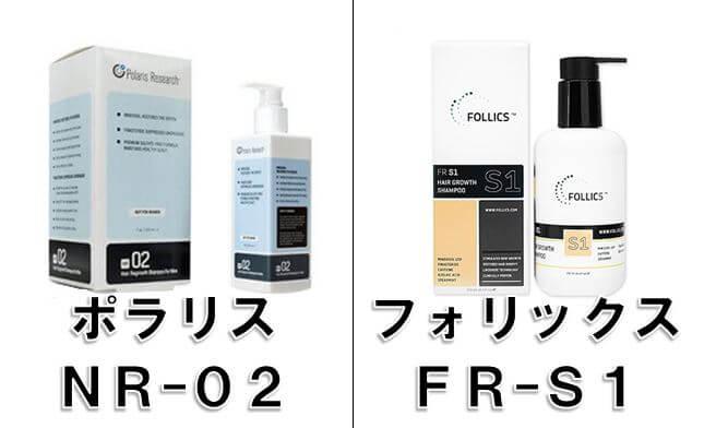 ポラリスNR-02=フォリックスFR-S1