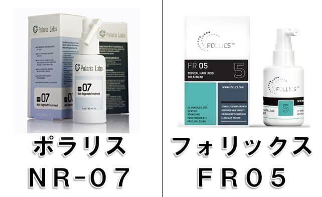ポラリスNR-07=フォリックスFR05