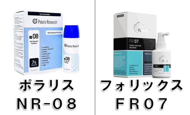 ポラリスNR-08=フォリックスFR07