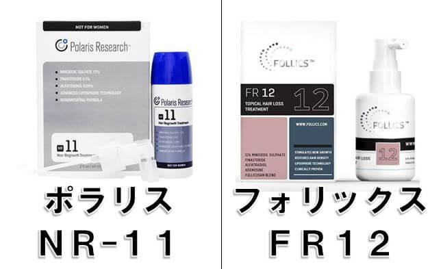 ポラリスNR-11=フォリックスFR12