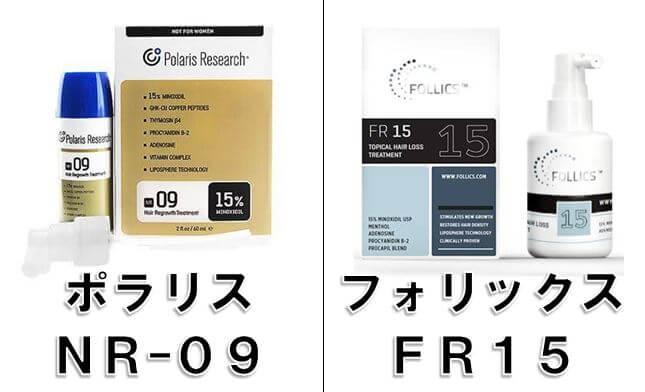 ポラリスNR-09=フォリックスFR15