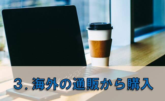 3.海外の通販から購入
