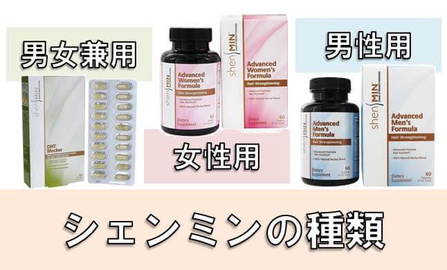 シェンミンの種類