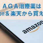 AGA治療薬はAmazon&楽天から買える?