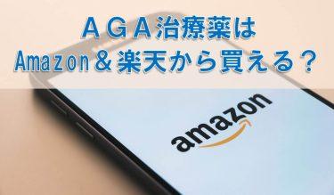 AGA治療薬はAmazonや楽天から購入できる?
