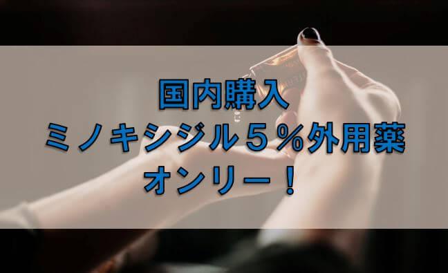 国内購入ミノキシジル5%外用薬オンリー