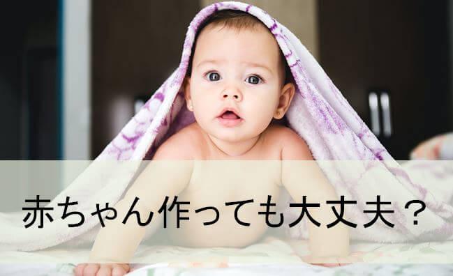 赤ちゃん作っても大丈夫?